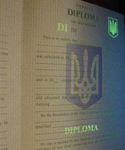 Диплом - специальные знаки в УФ (Лисичанск)